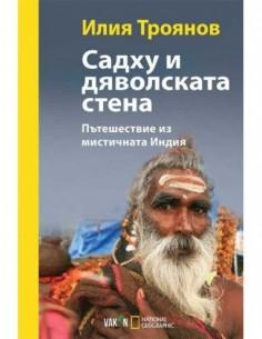 Книга - Садху и дяволската...