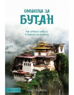 Книга - Омъжена за Бутан