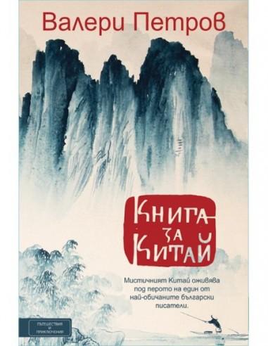 Книга - Книга за Китай