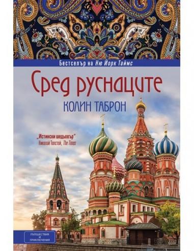 Книга - Сред Руснаците