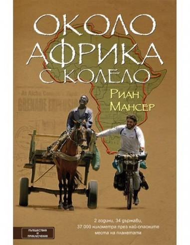 Книга - Около Африка с колело