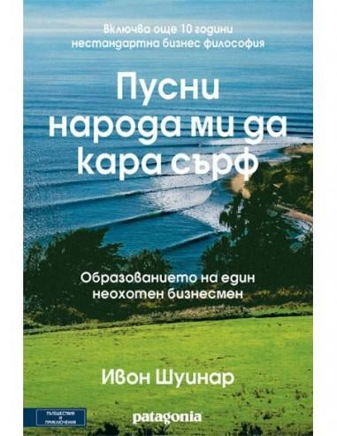 Книга - Пусни народа ми да кара сърф