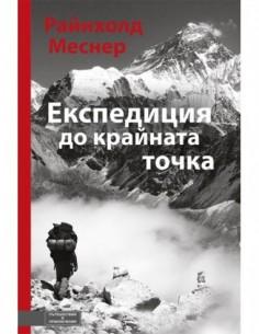 Книга - Експедиция до...