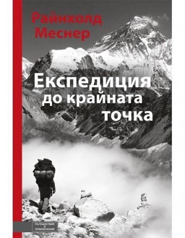 Книга - Експедиция до крайната точка