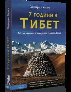 Книга - 7 години в Тибет