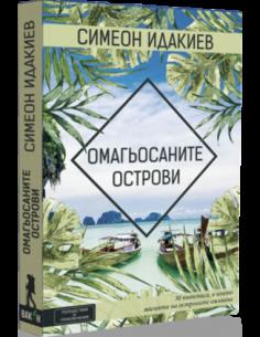 Книга - Омагьосаните острови