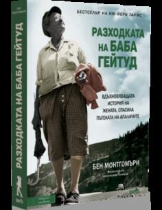 Книга - Разходката на баба...