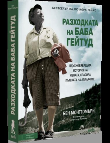 Книга - Разходката на баба Гейтуд