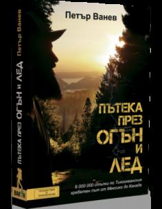 Книга - Пътека през огън и лед