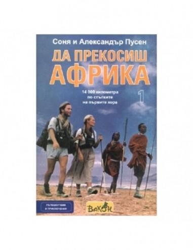 Книга - Да прекосиш Африка 1