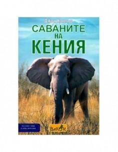 Книга - Саваните на Кения