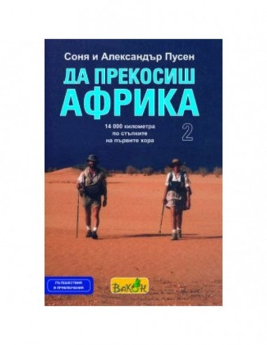 Книга - Да прекосиш Африка 2