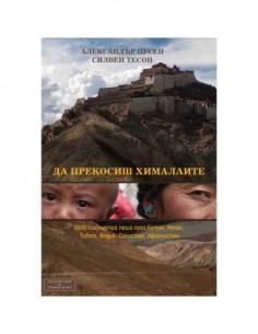 Книга - Да прекосиш Хималаите