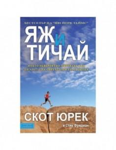 Книга - Яж и Тичай