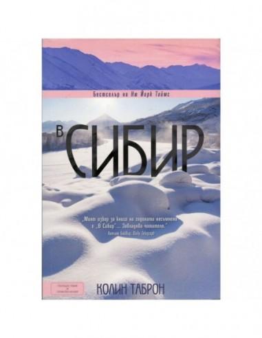 Книга - В Сибир