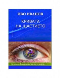 Книга - Кривата на щастието