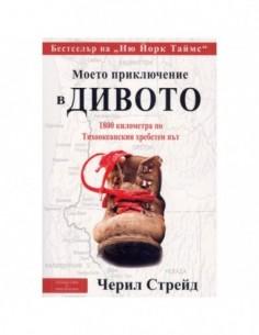 Книга - Моето приключение в...