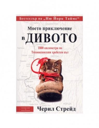 Книга - Моето приключение в Дивото