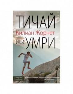Книга - Тичай или Умри
