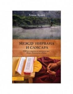 Книга - Между Нирвана и...