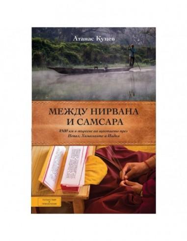 Книга - Между Нирвана и Самсара