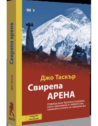 Книга - Свирепа Арена