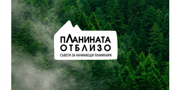 """""""Планината отблизо"""" - Епизод 1, Част 2"""