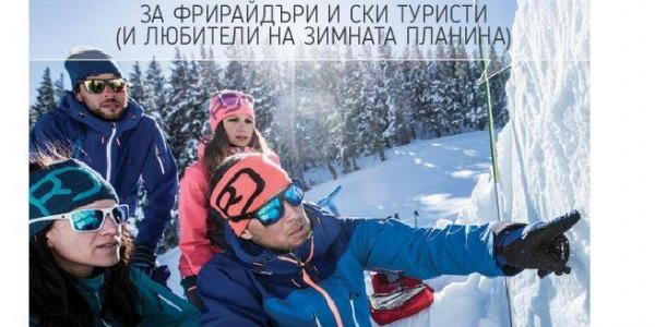 АКАДЕМИЯ ПО БЕЗОПАСНОСТ - Наръчник за фрийрайдъри, ски-туристи и любители на зимната планина