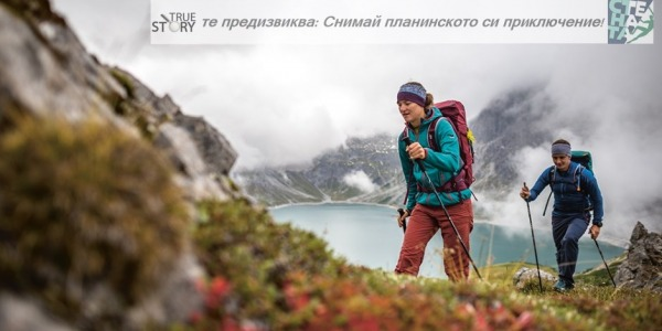 TrueStory.bg те предизвиква: Снимай планинското си приключение